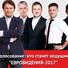 Евровидение 2017: кто станет ведущим шоу (голосование)