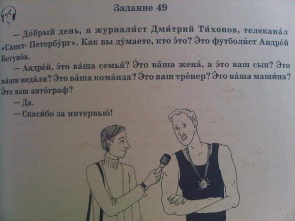 Трудности изучения русского языка