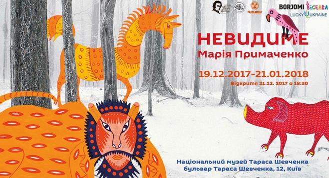 Куди піти в Києві: вихідні 22 - 24 грудня