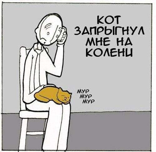 Комикс про работу и опоздание