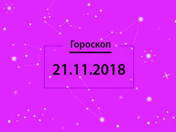 Гороскоп на ноябрь 2018