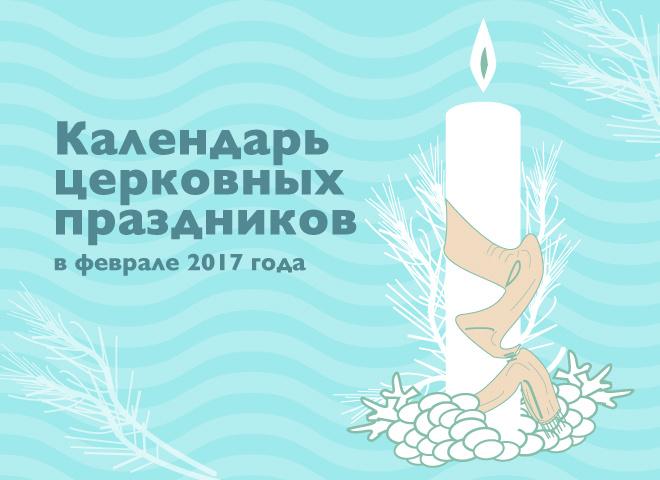 Церковные праздники в феврале 2017