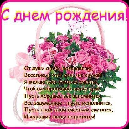 Наилучшие пожелания и поздравления с днем рождения