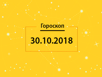 Гороскоп на сегодня, 30 октября 2018 года, для всех знаков Зодиака