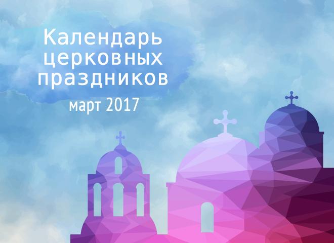 Церковные праздники в марте 2017 года