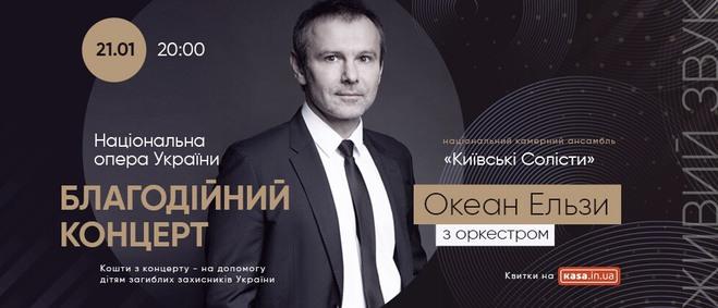 Святослав Вакарчук приглашает на благотворительный концерт