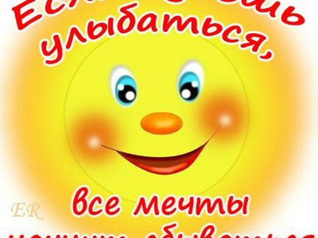Веселые открытки улыбка