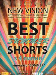 New Vision Міжнародний фестиваль короткометражного кіно - Best Summer Shorts 2013