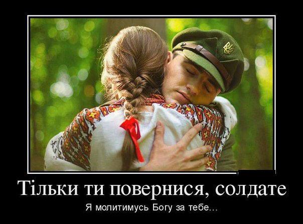 Демотиватор про украинских солдат