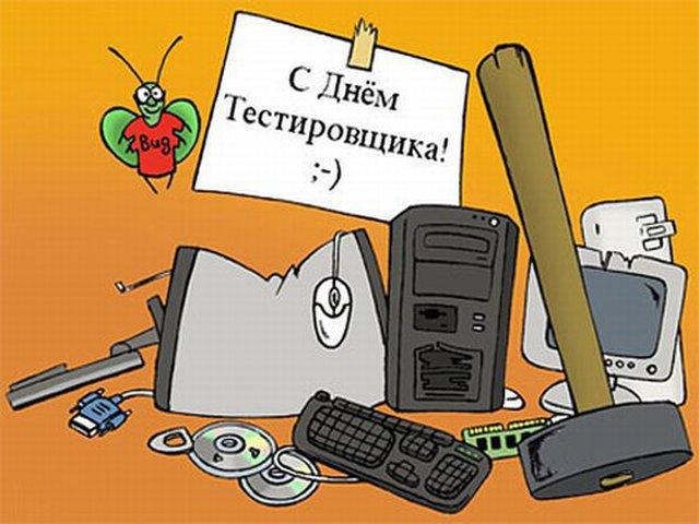 открытка тестировщику при самостоятельном выполнении