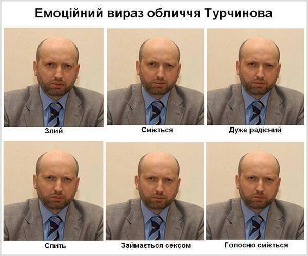 Нереальные эмоции Турчинова