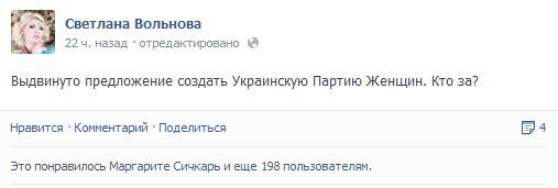 Маргарита Сичкарь, Светлана Вольнова
