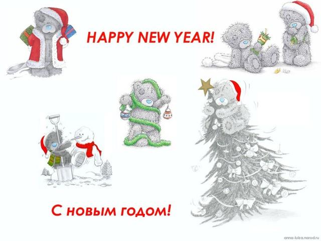 Открытки на Новый год с мишками