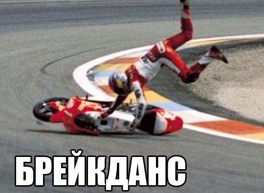 Прикольная подборка танцев с мотоциклом