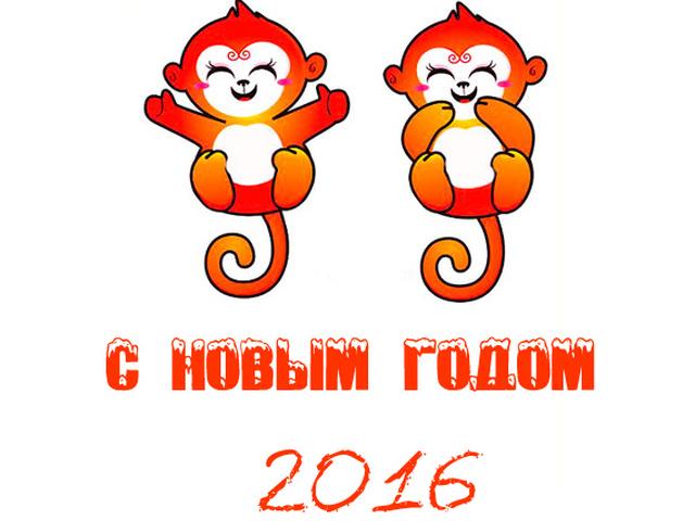 С новым годом 2016 годом открытки