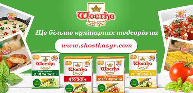 Рецепти Шостка