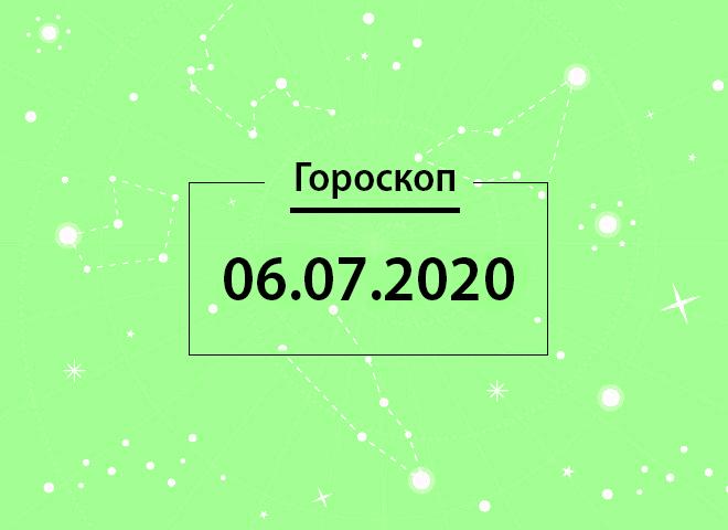 Гороскоп на липень 2020