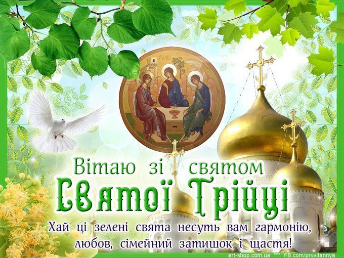 Поздравления на Троицу в картинках