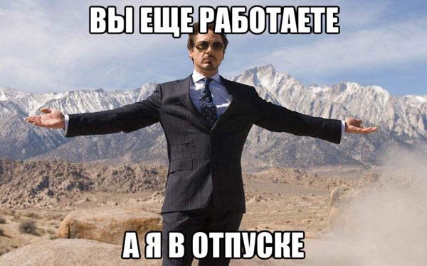 ТОП лучших мемов про отпуск