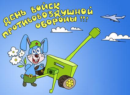 С Днём войск противовоздушной обороны