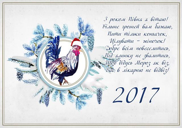 З Новим роком півня 2017