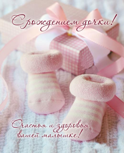 Поздравления с родившейся дочкой своими словами