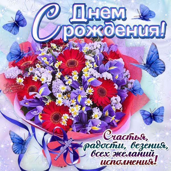 открытки поздравления с днем рождения картинки