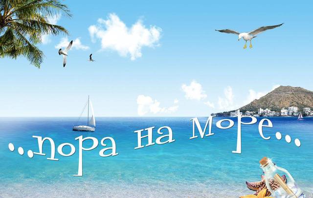 Скоро на море открытки 8