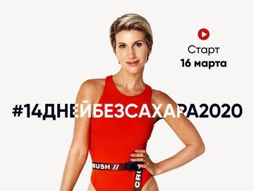 Аніта Луценко запустила безкоштовний челендж #14днейбезсахара2020