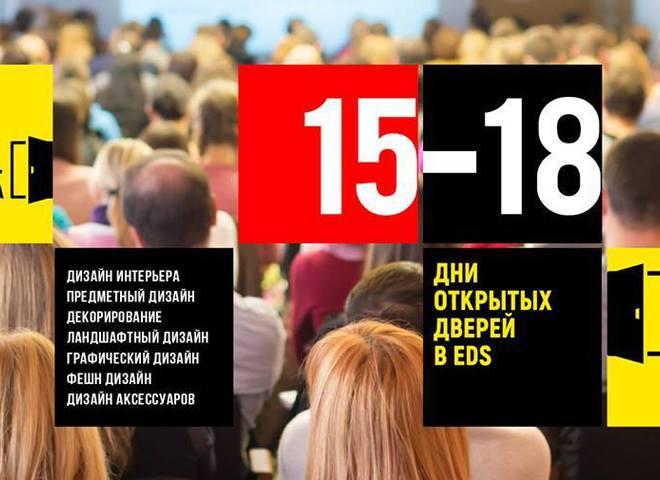 Европейская Школа Дизайна приглашает на Дни открытых дверей
