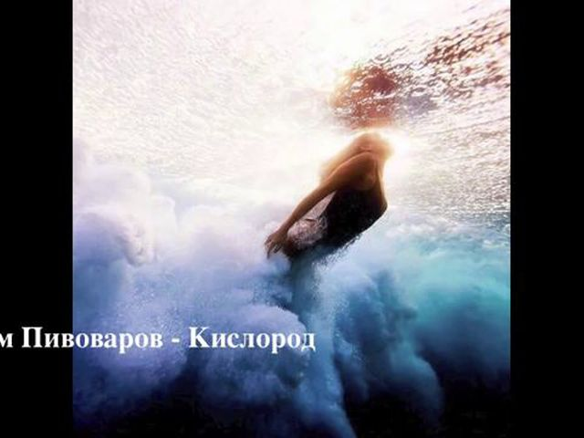 ПИВОВАРОВ АРТЕМ КИСЛОРОД РИНГТОН СКАЧАТЬ БЕСПЛАТНО