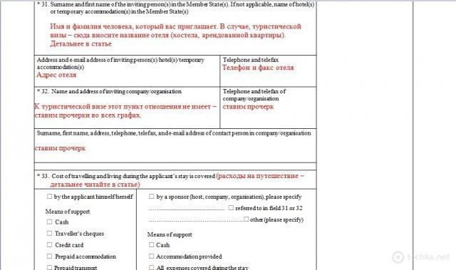 образец заполнения бланка на визу