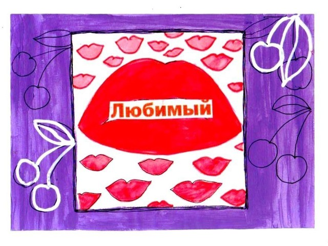Открытка поцелуи любимому