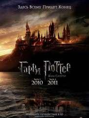 Гаррі Поттер та Дари Смерті: Частина 1