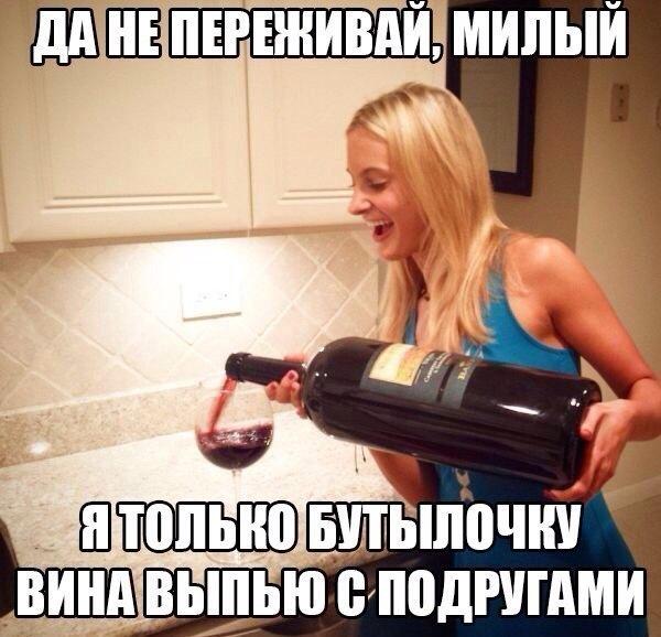 Милый, я только бутылочку