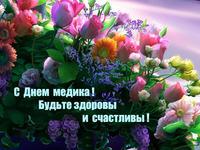 С днем медика! Будьте счастливы