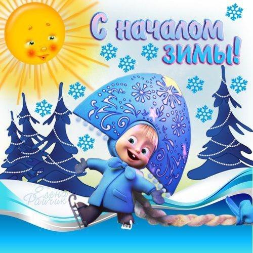 Прикольная открытка с началом зимы