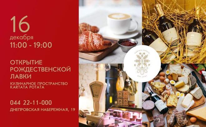 Куда пойти в Киеве: выходные 15 - 17 декабря