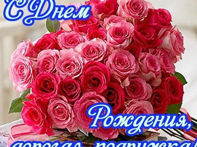 Поздравления с днём рождения подруга дорогая