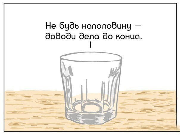 Советы мудрого стакана. Прикол
