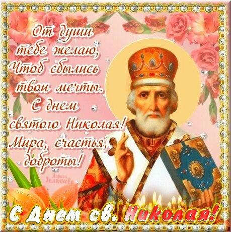 172Майский праздник николая чудотворца