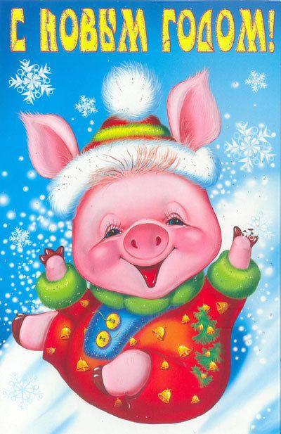Позитивные открытки на Новый год свиньи 2019