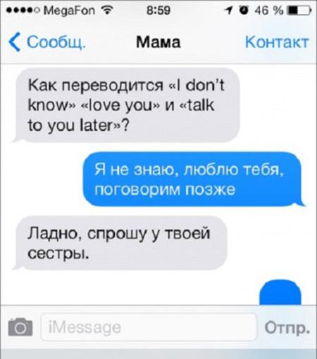 Смешные переписки с мамой