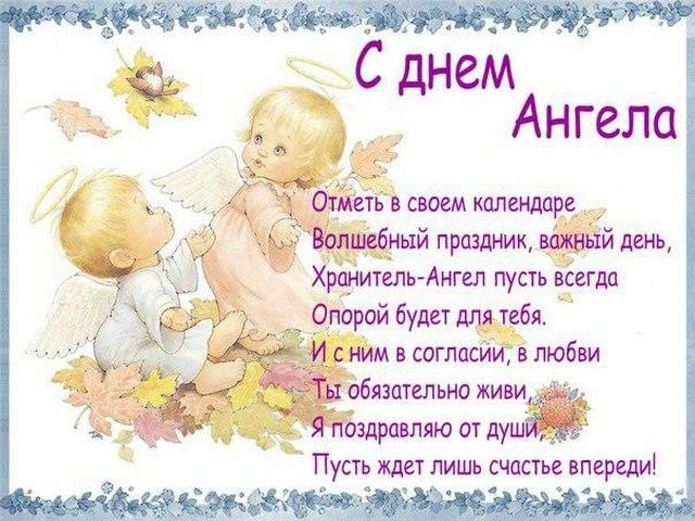 День ангела поздравление открытка