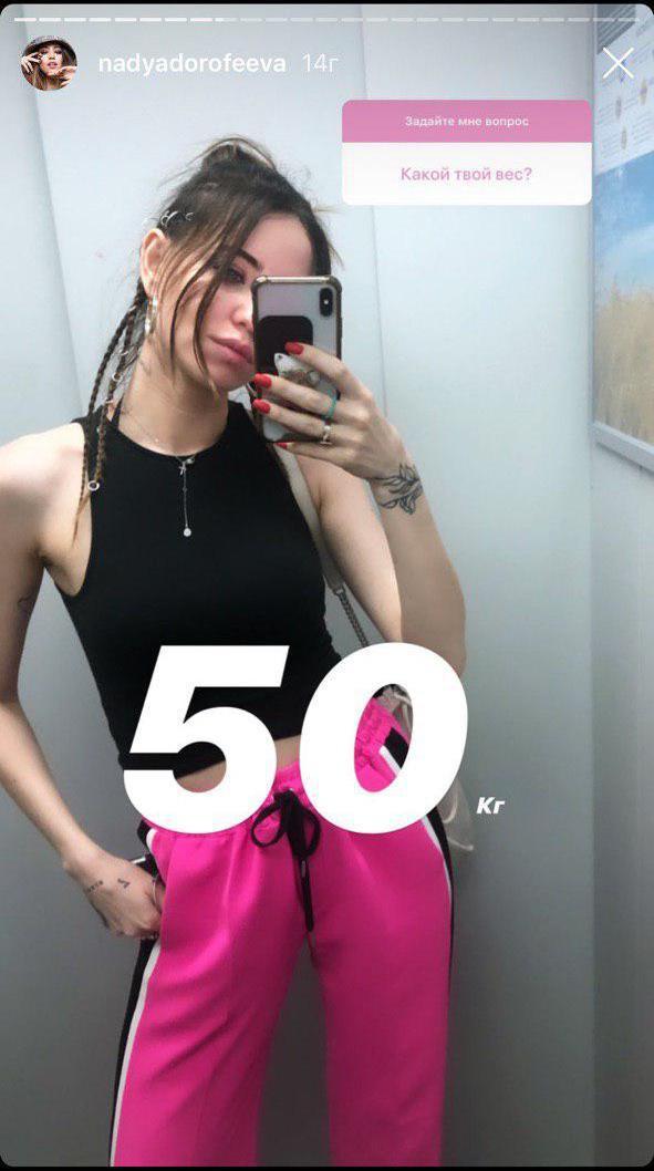 Надя Дорофєєва назвала свою справжню вагу