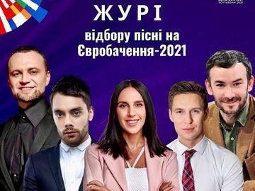 """Жюри отбора песни на """"Евровидение-2021"""""""