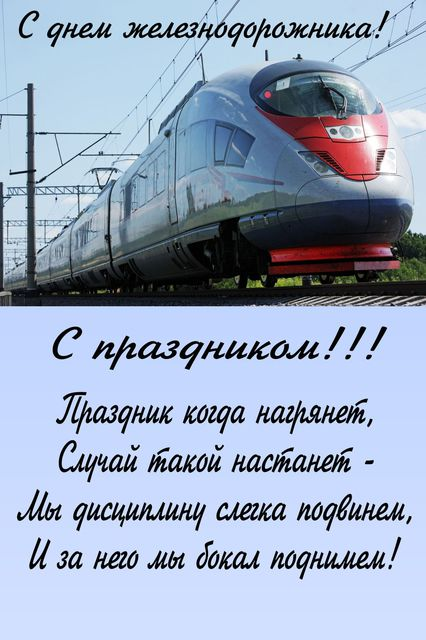 День железнодорожника прикольные поздравления