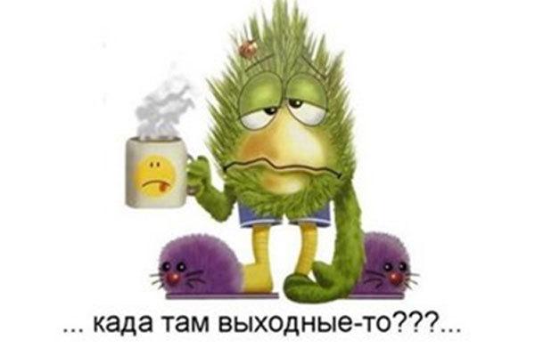 Доброе утро(((
