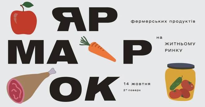 Куда пойти в Киеве в выходные: 13 - 15 октября