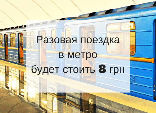 В Києві відчутно подорожчає проїзд у громадському транспорті